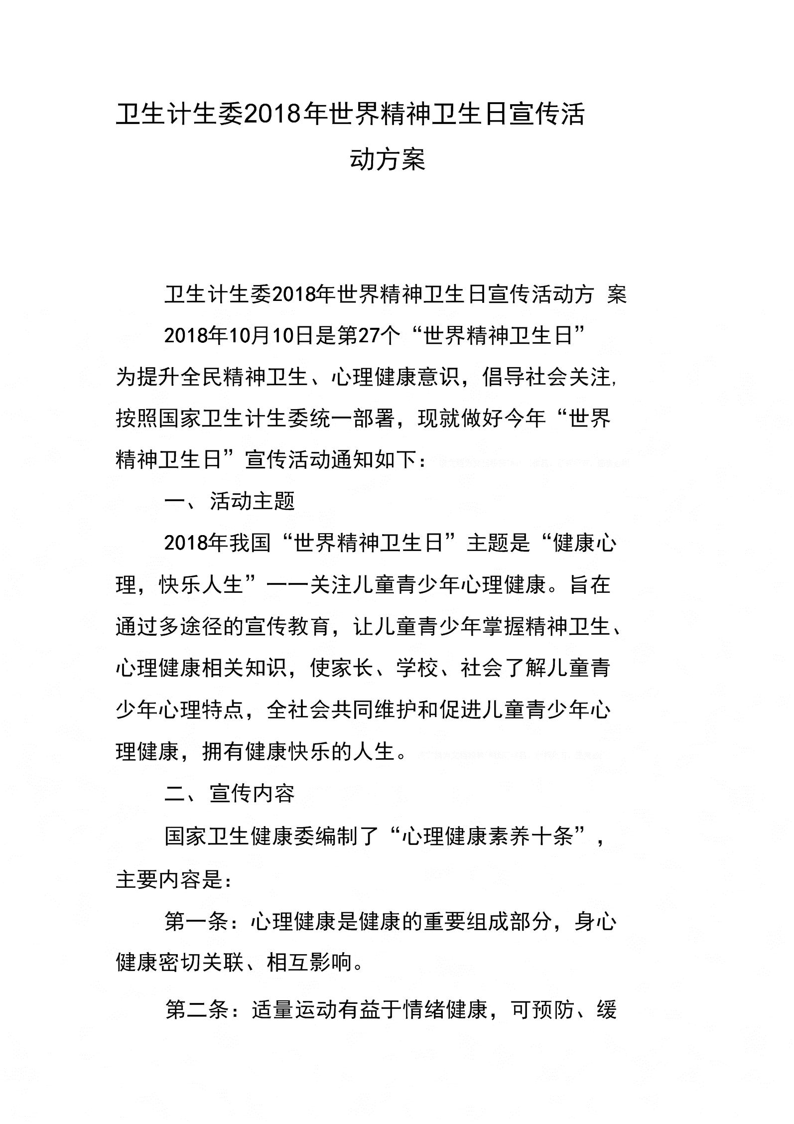卫生计生委世界精神卫生日宣传活动方案.docx