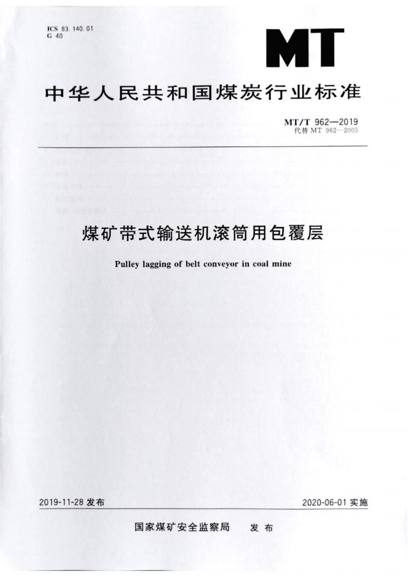 MTT 962-2019- 煤矿带式输送机滚筒用包覆层.pdf