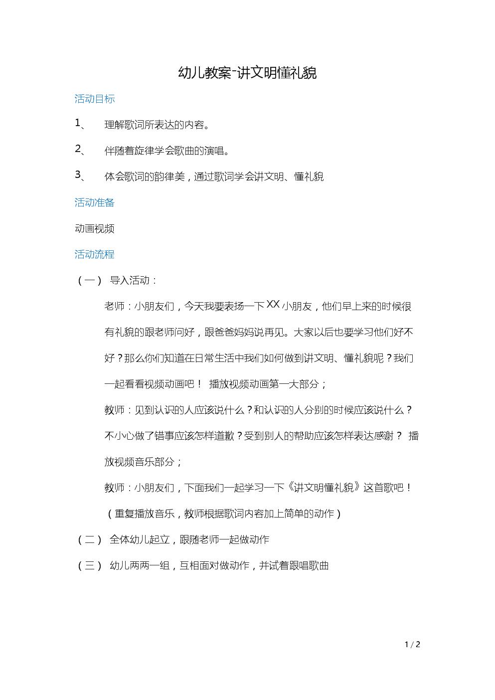 幼儿教案-讲文明懂礼貌.docx