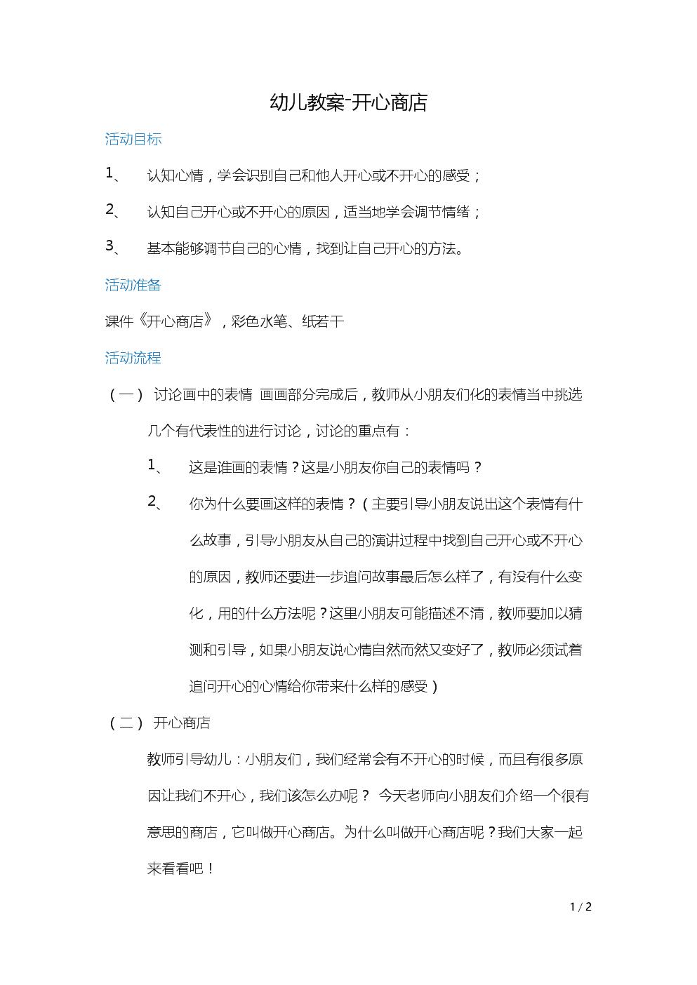 幼儿教案-开心商店.docx