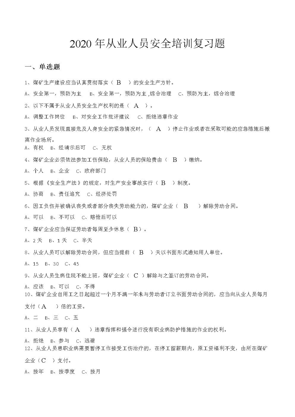 2020年煤矿培训考试试题.doc