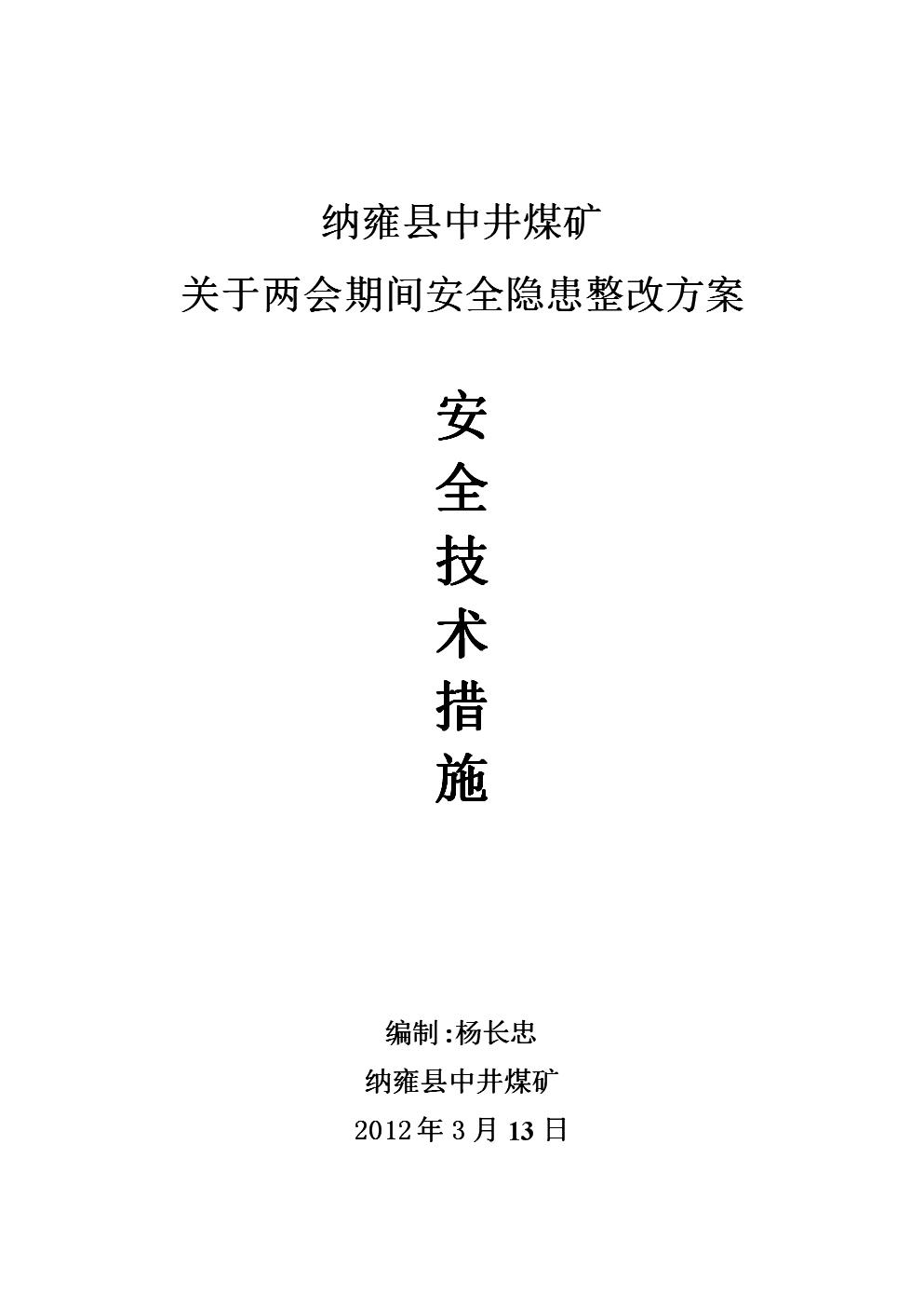中井煤矿隐患整改方案及安全技术措施2012.3.13.doc