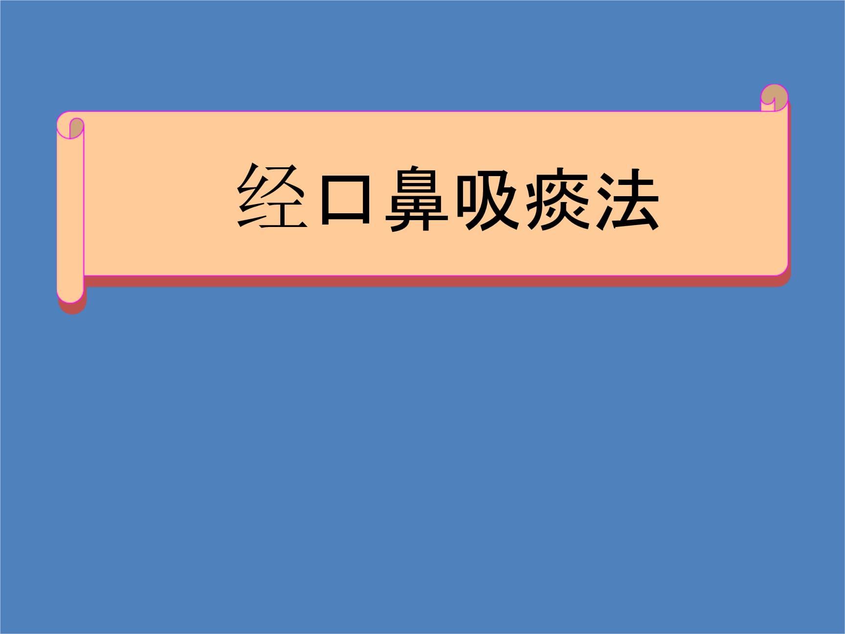 经口鼻吸痰法PPT-.ppt