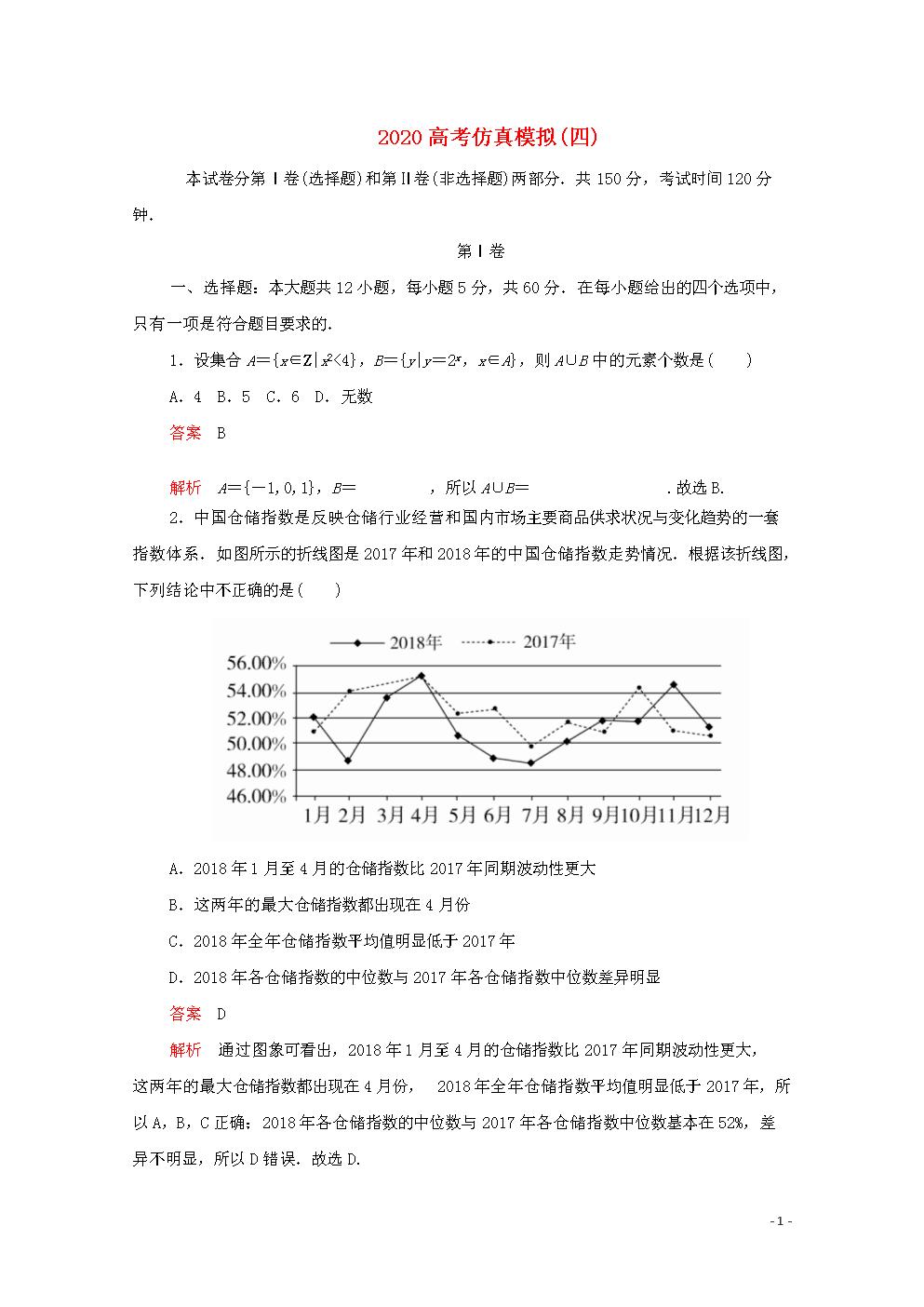2020届高考数学大二轮复习 冲刺经典专题 高考仿真模拟(四)文.doc