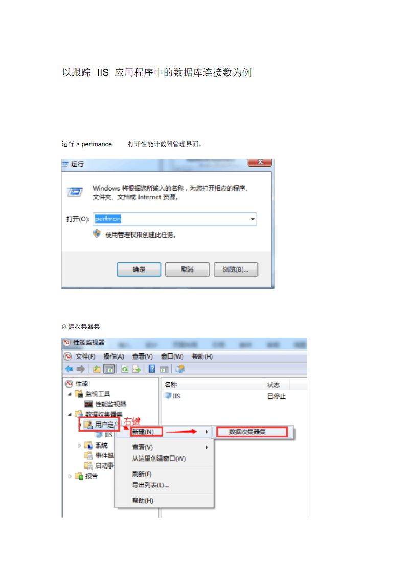 PerfMon_Windows性能监视器的使用说明.pdf
