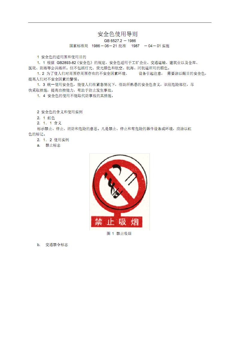 《安全系统色使用导则》.pdf