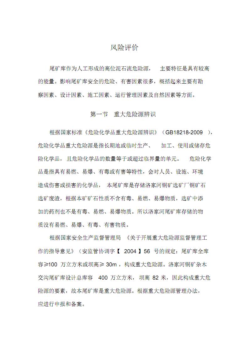 尾矿库风险的评价与衡量.pdf