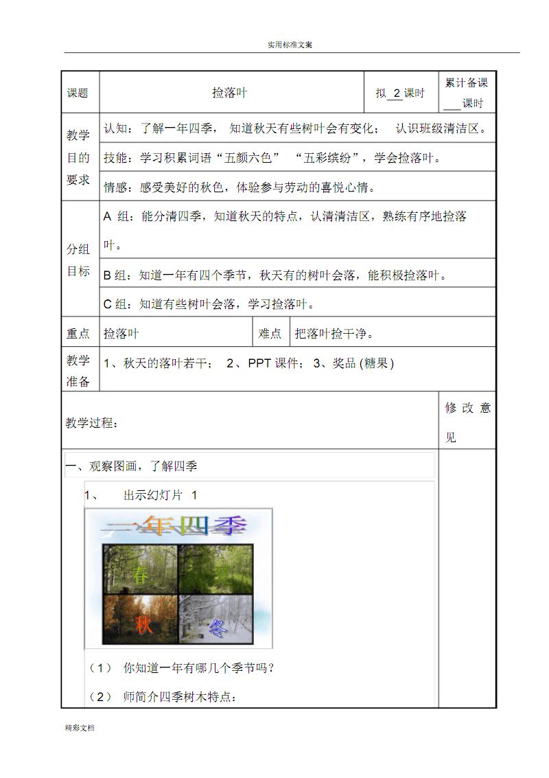 培智学校劳技综合课《捡落叶》教案.pdf