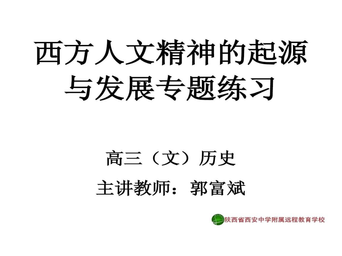 西方人文精神起源与发展专题练习.ppt