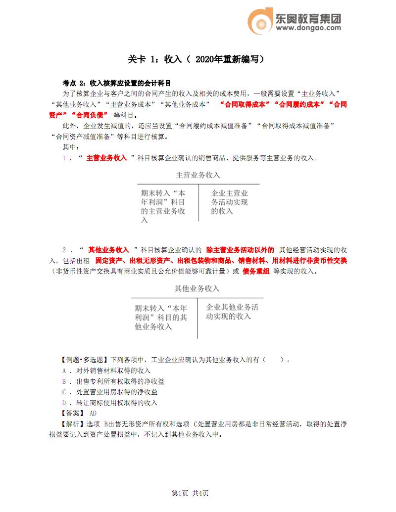 第55讲_收入核算应设置的会计科目、履行履约义务确认收入的账务处理(1).pdf
