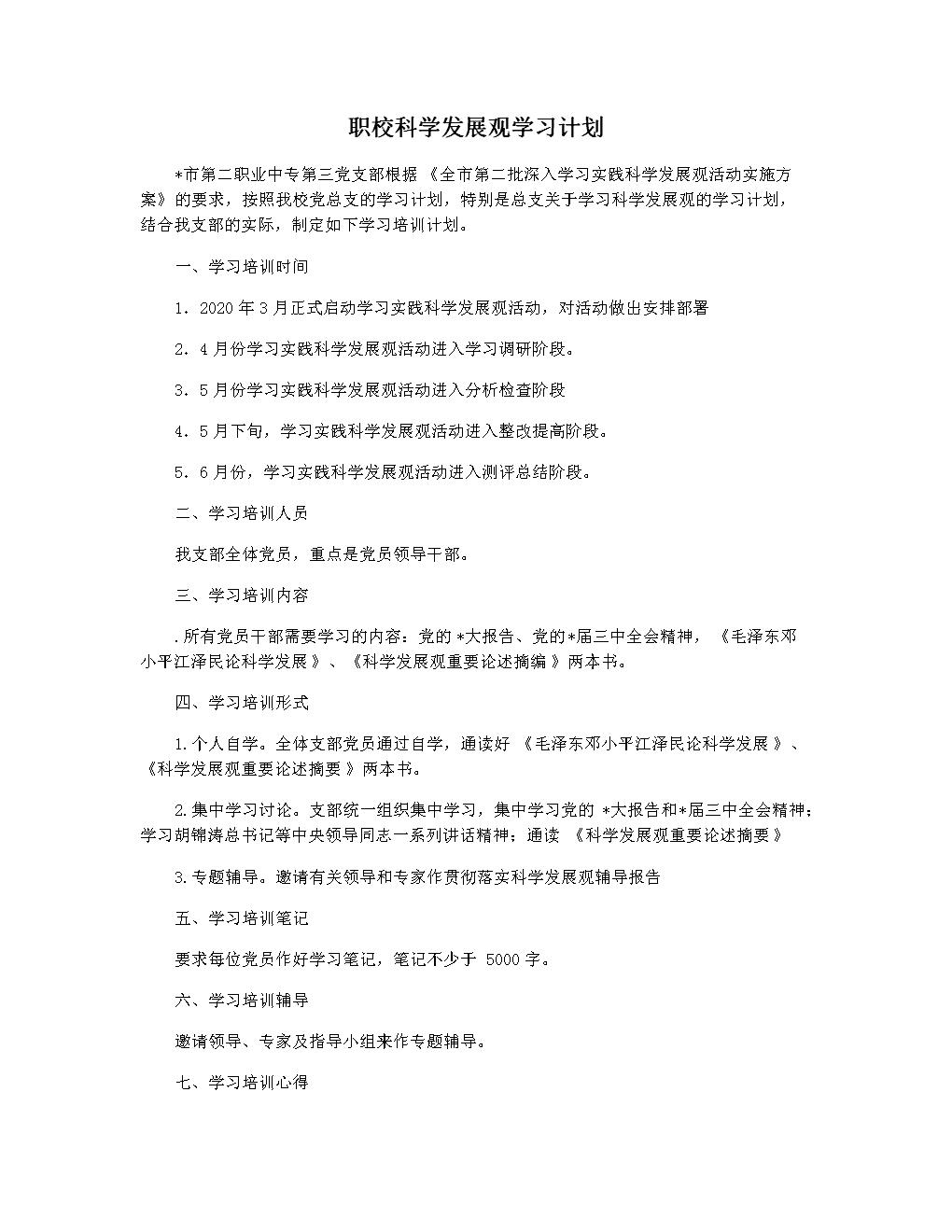 职校科学发展观学习计划.docx