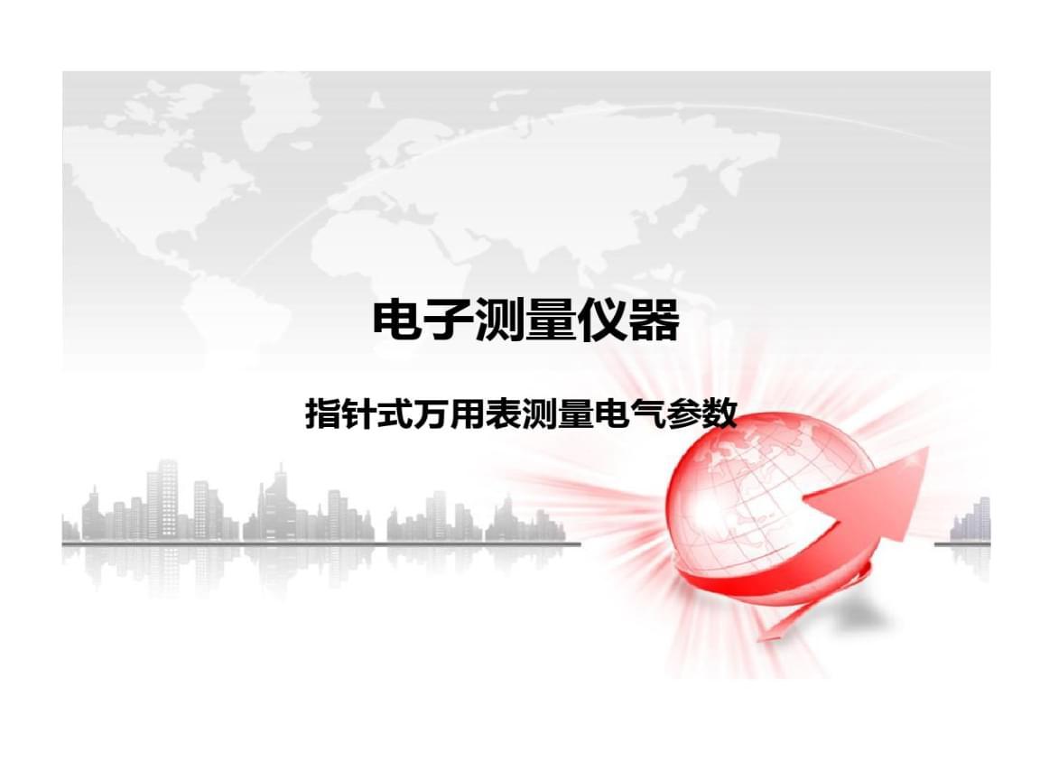 重庆中职电子专业高考教材电子测量仪器教学指针式万用表测量电气参数剖析.ppt