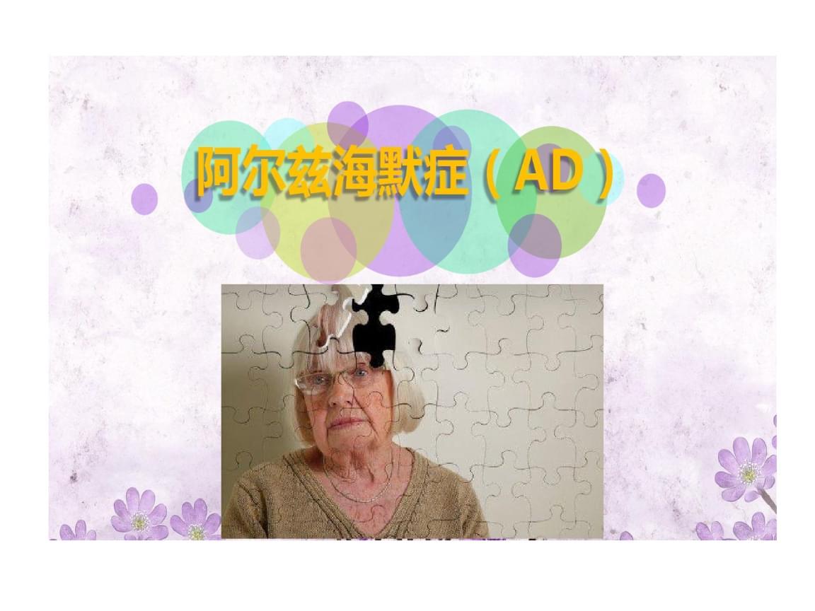 阿尔兹海默症康复与护理.ppt
