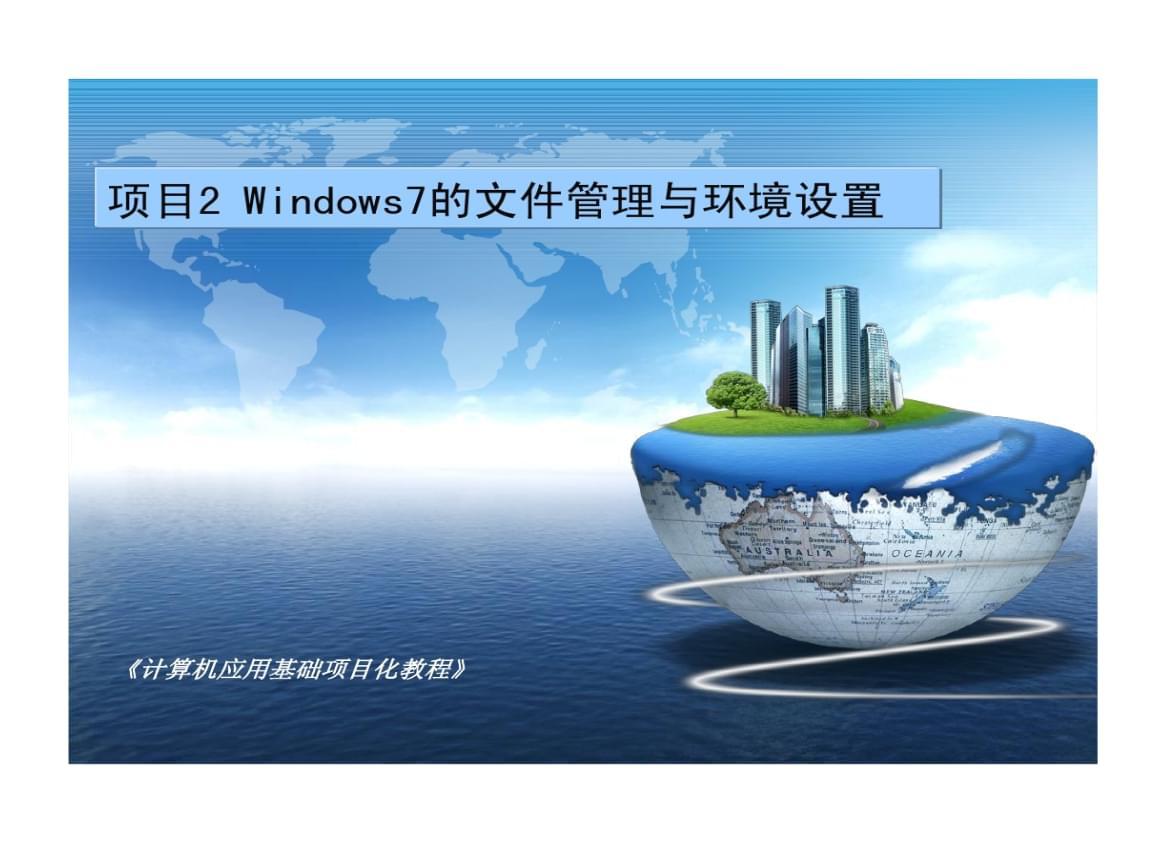 项目2 Windows 7文件管理与环境设置.ppt