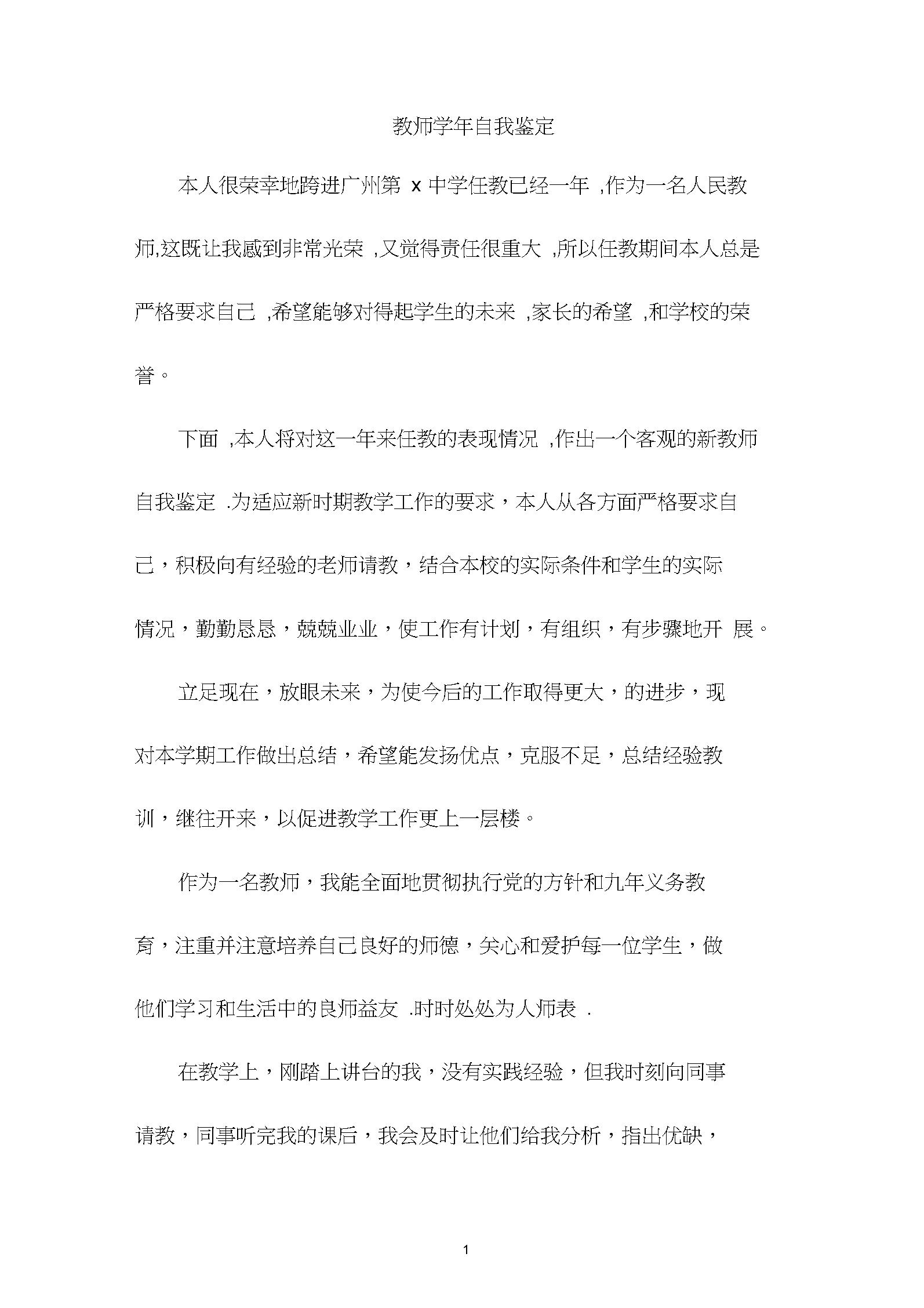 教师学年自我鉴定(5).docx