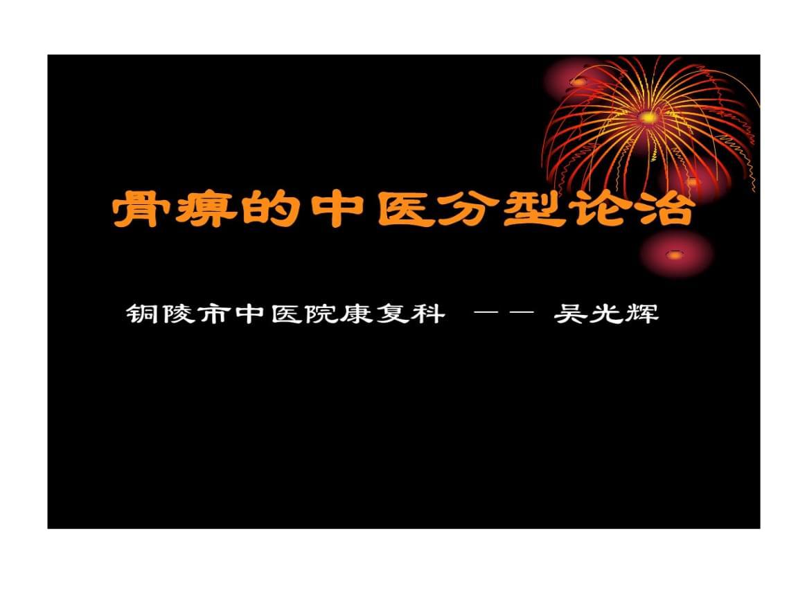 骨痹中医分型论治吴光辉选编.ppt