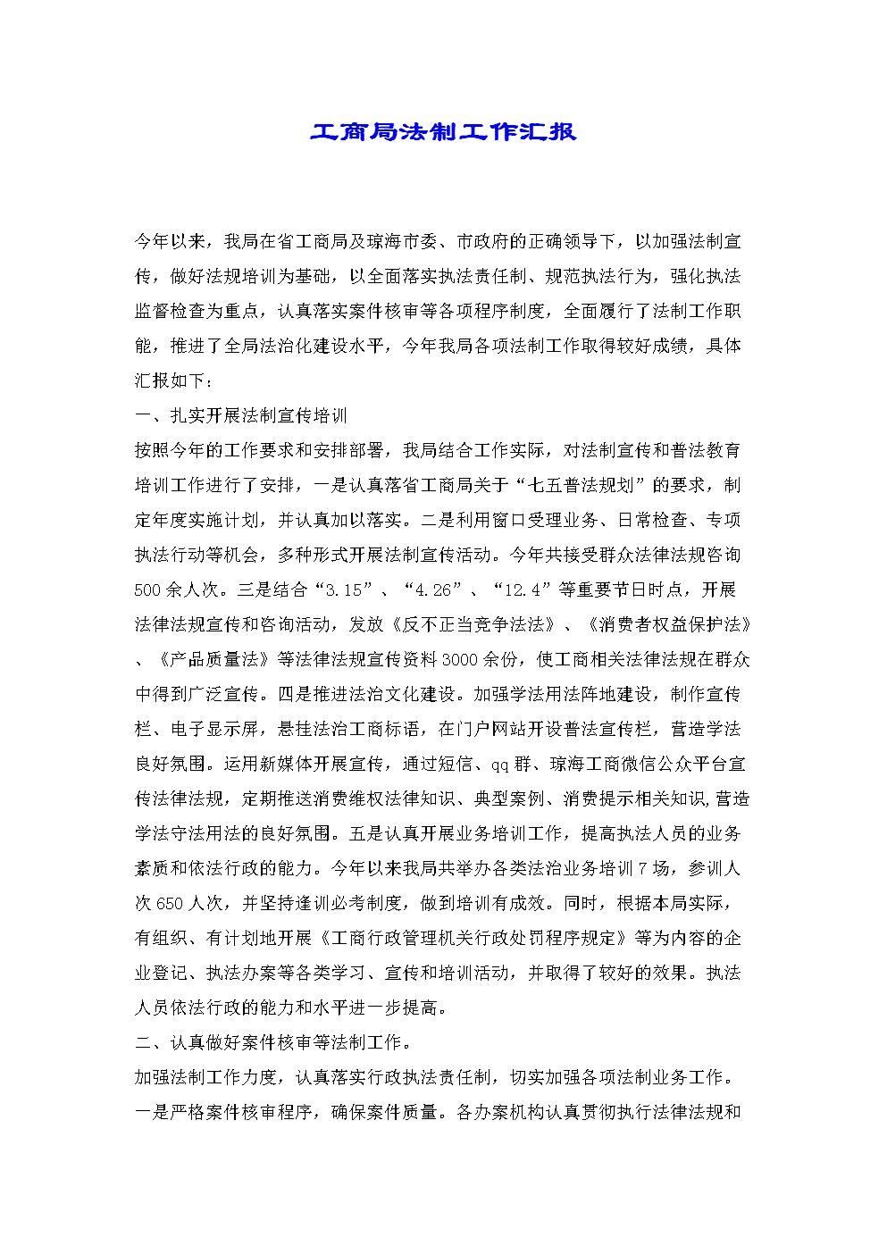 工商局法制工作汇报.docx