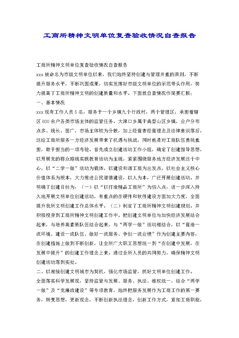 工商所精神文明单位复查验收情况自查报告.docx