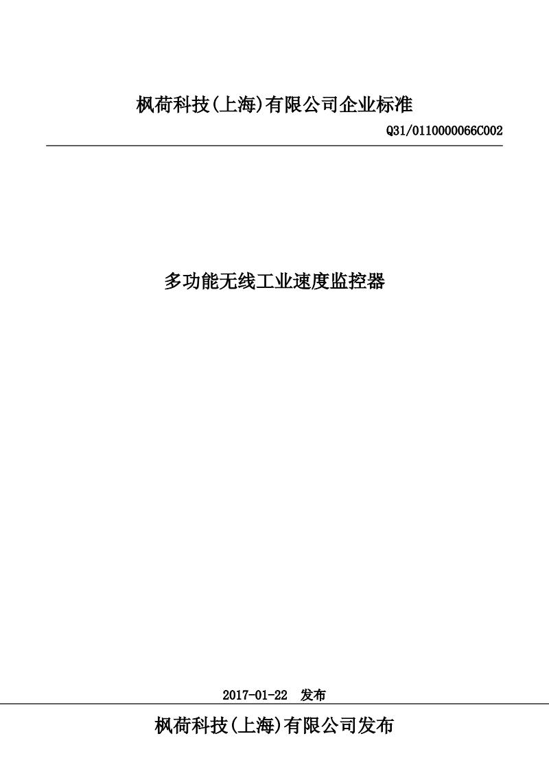 Q31 0110000066C002_多功能无线工业速度监控器.pdf