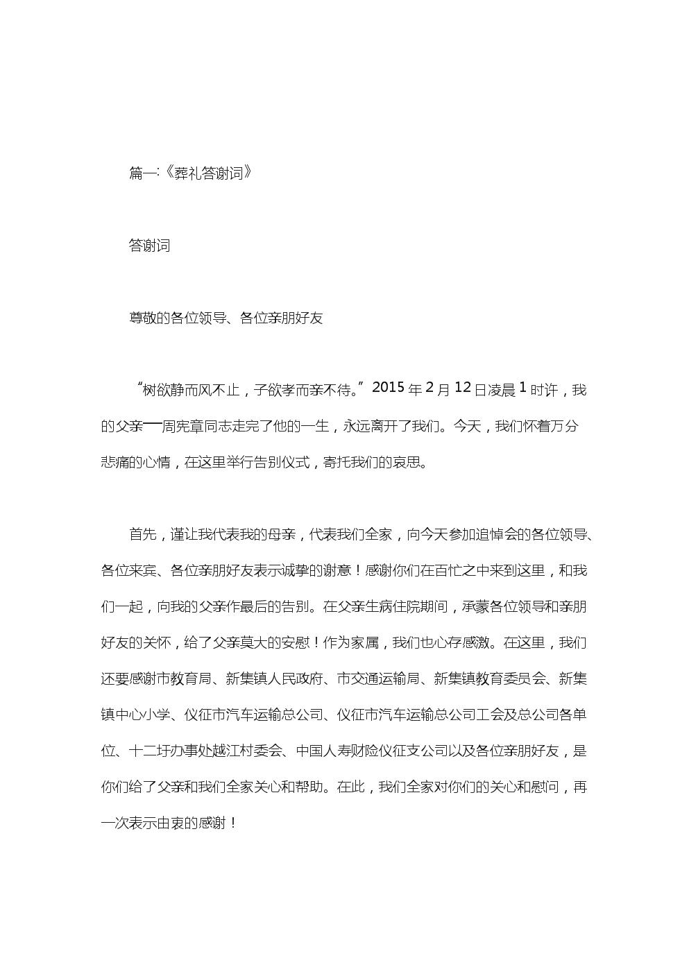 丧事答谢词范文.doc