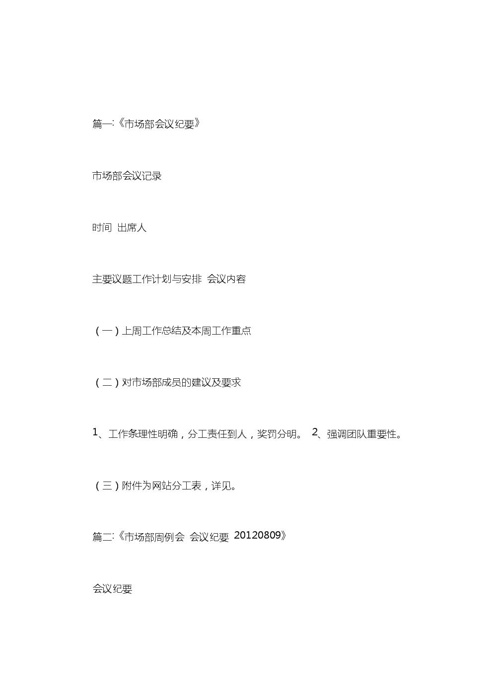 市场部会议纪要范文.doc