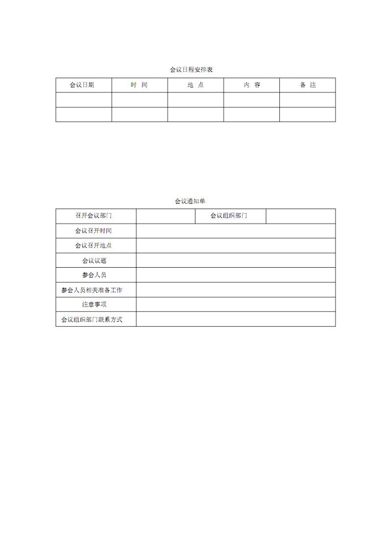 会议日程安排表.pdf