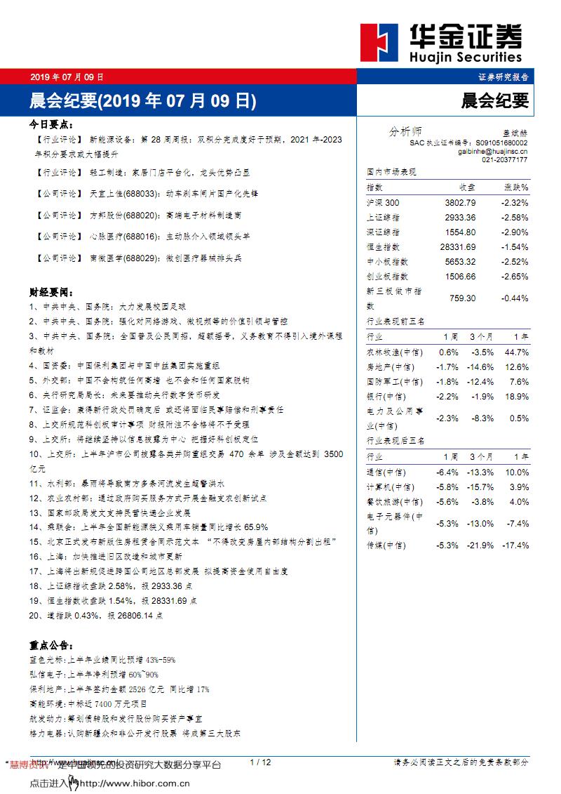 华金证券--华金证券晨会纪要.pdf