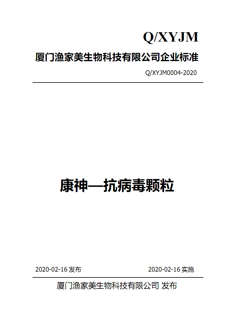 Q_XYJM0004-2020康神—抗病毒颗粒.pdf