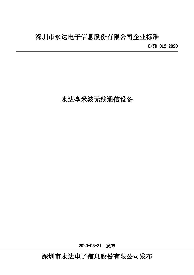 Q_YD 012-2020永达毫米波无线通信设备.pdf