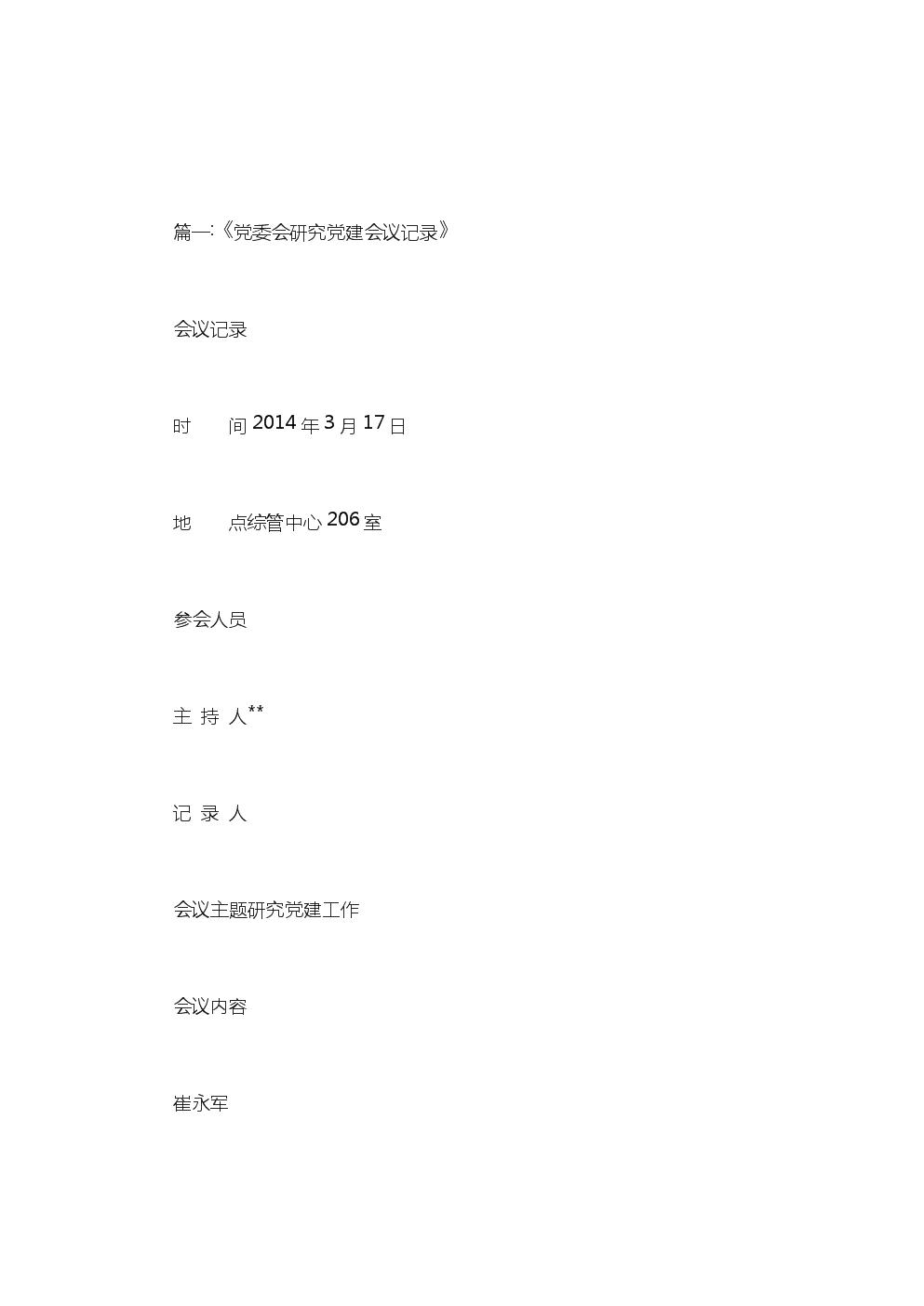 学习党委会的工作方法会议记录范文.doc