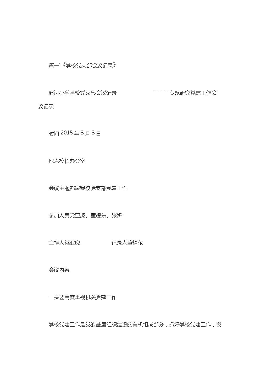 学校党支部会议记录范文.doc
