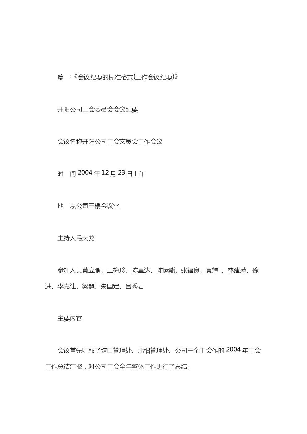 学校会议纪要标准格式范文.doc
