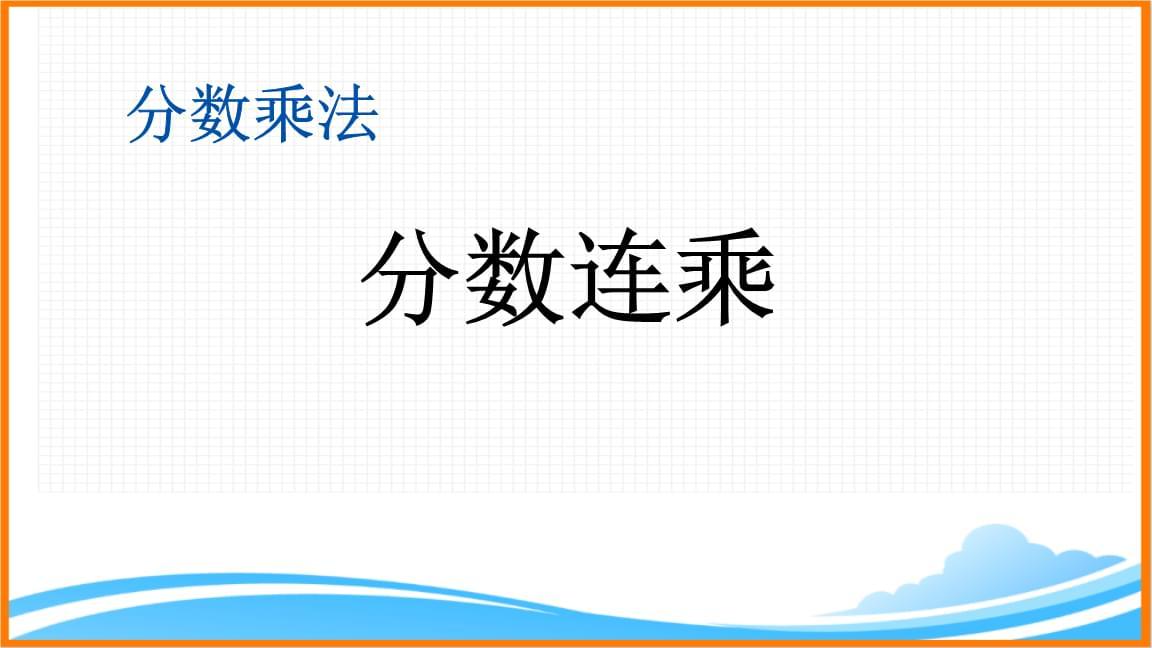 北京课改版六年级数学上册《1.6 分数连乘》精品课件.pptx