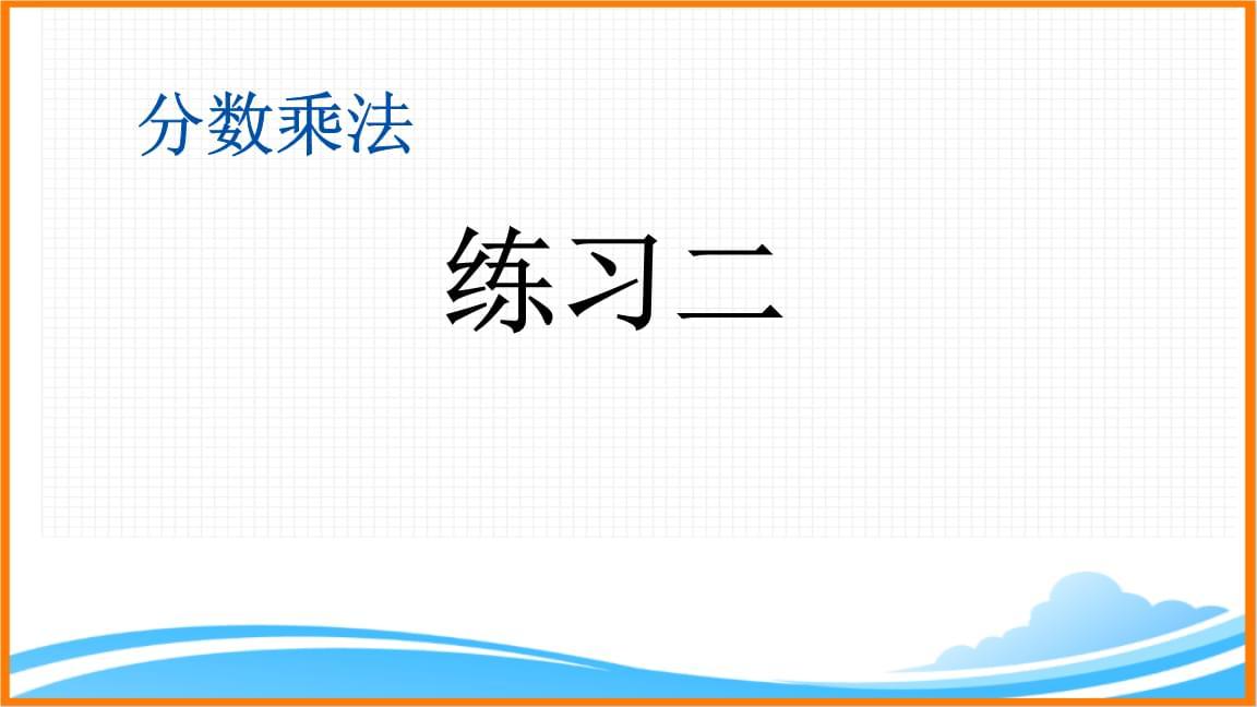 北京课改版六年级数学上册《1.5 练习二》精品课件.pptx