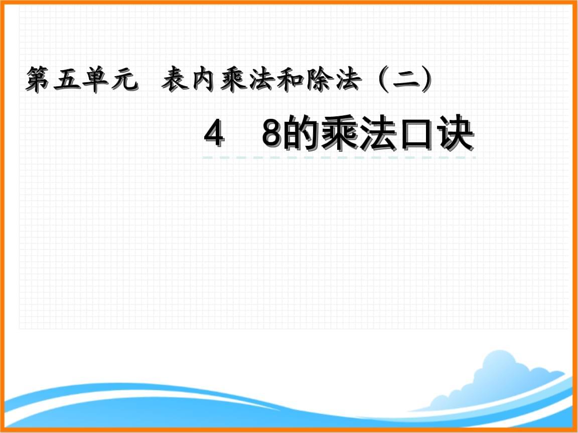 北京课改版二年级数学上册《5.4 8的乘法口诀》优质课件.pptx