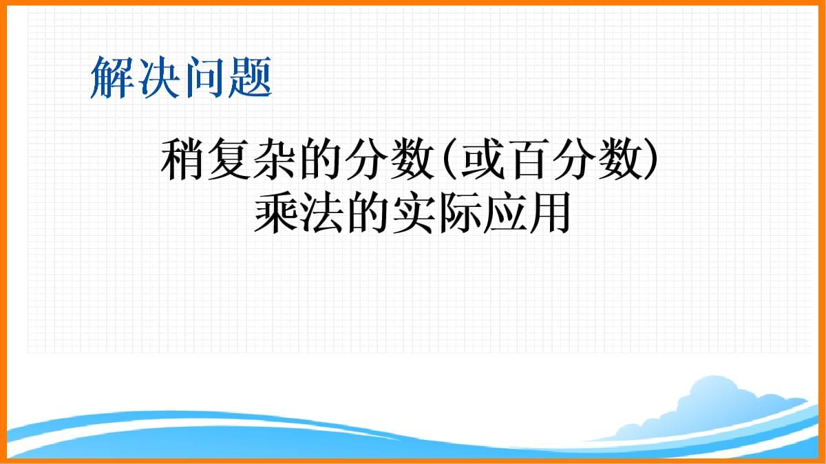 北京课改版六年级数学上册《4.1 稍复杂的分数(或百分数)乘法的实际应用》精品课件.pptx