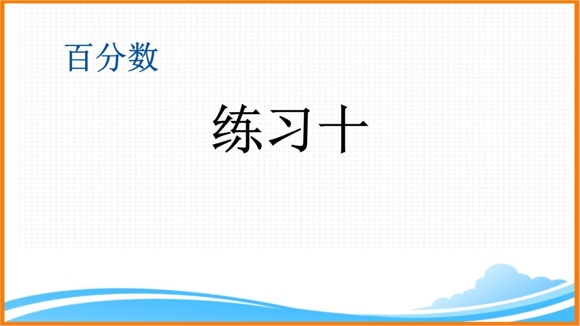 北京课改版六年级数学上册《3.3.3 练习十》精品课件.pptx
