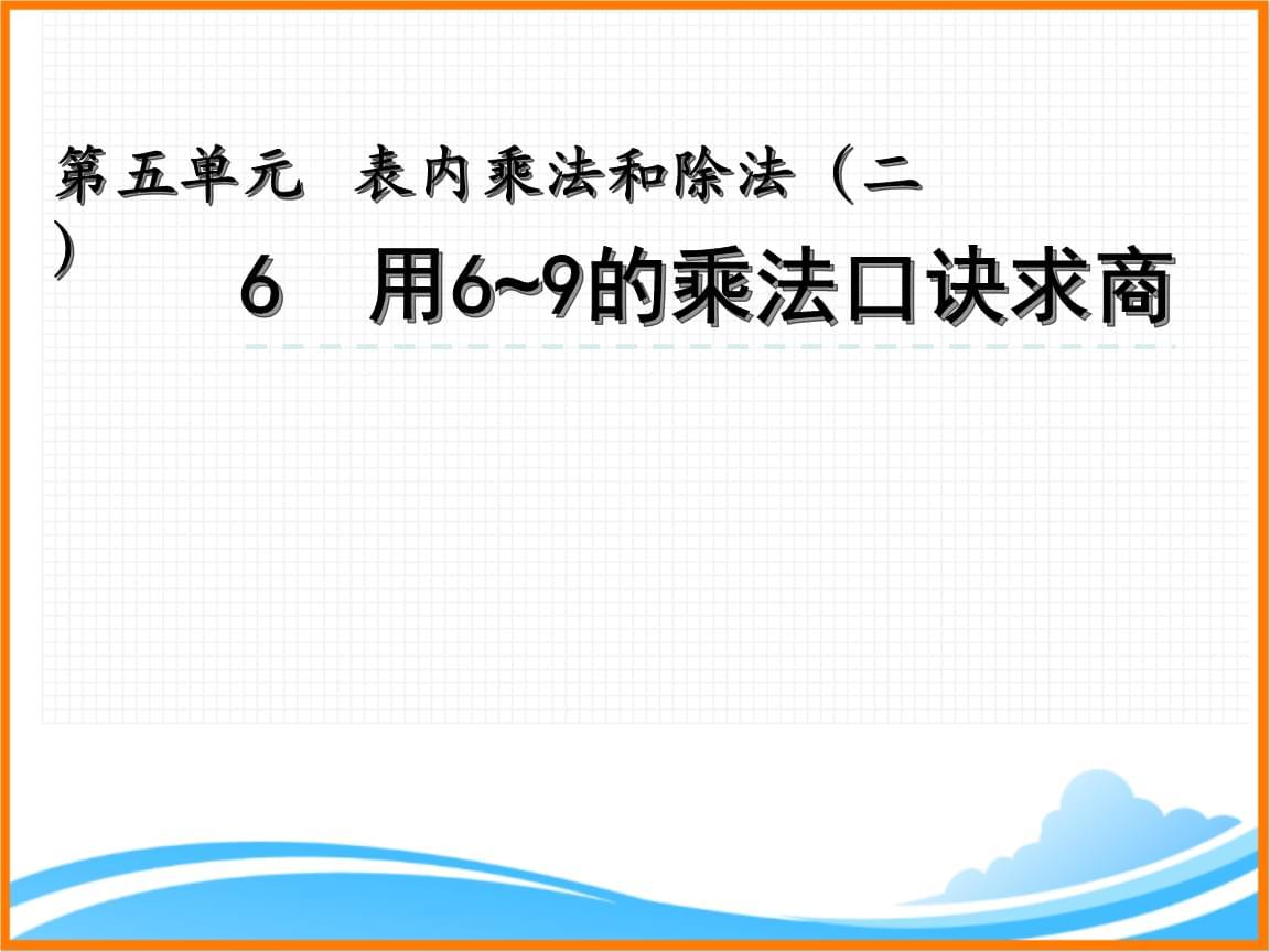 北京课改版二年级数学上册《5.6 用6~9的乘法口诀求商》优质课件.pptx