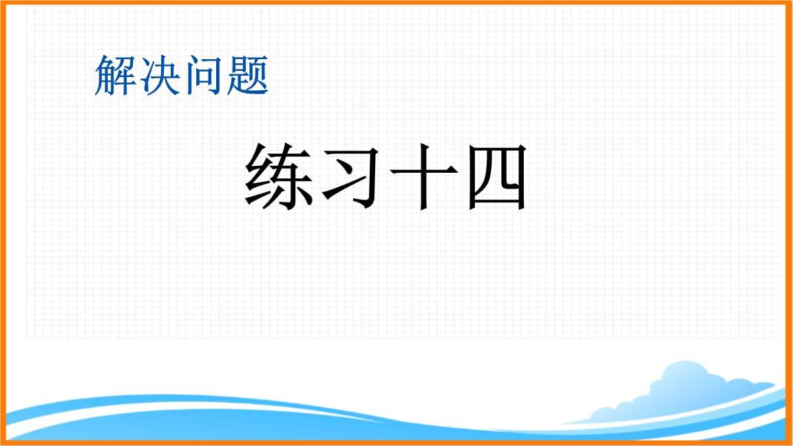 北京课改版六年级数学上册《4.8 练习十四》精品课件.pptx