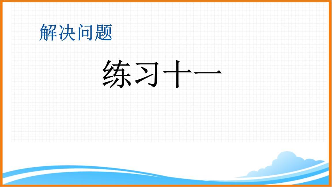 北京课改版六年级数学上册《4.2 练习十一》精品课件.pptx