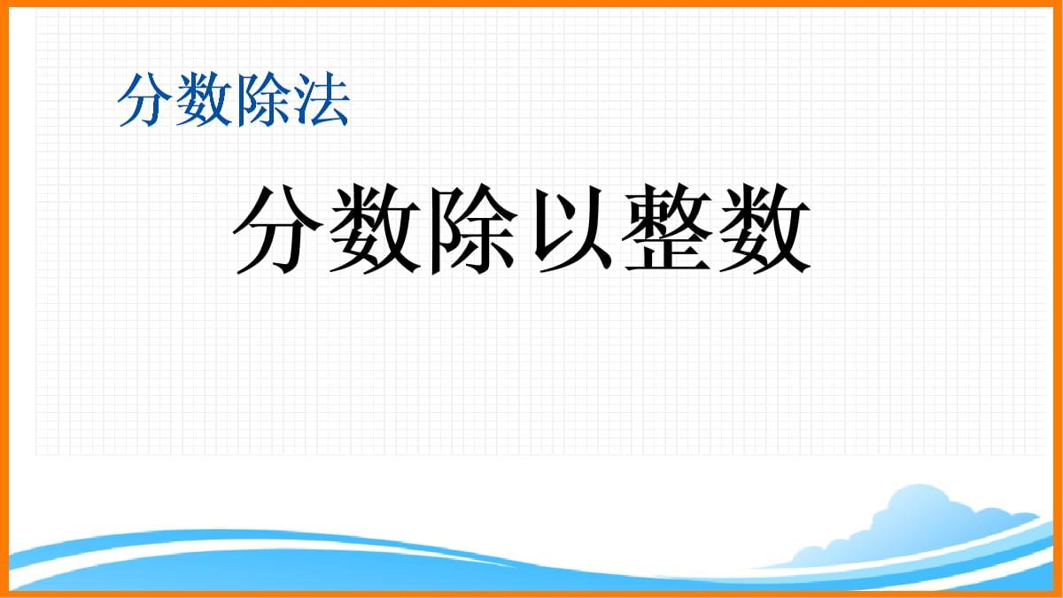 北京课改版六年级数学上册《2.1 分数除以整数》精品课件.pptx