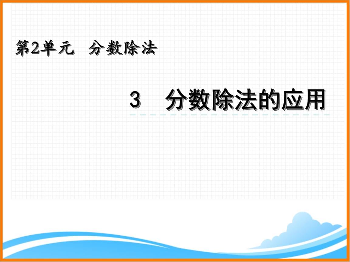北京课改版六年级数学上册《2.3 分数除法的应用》优质课件.pptx