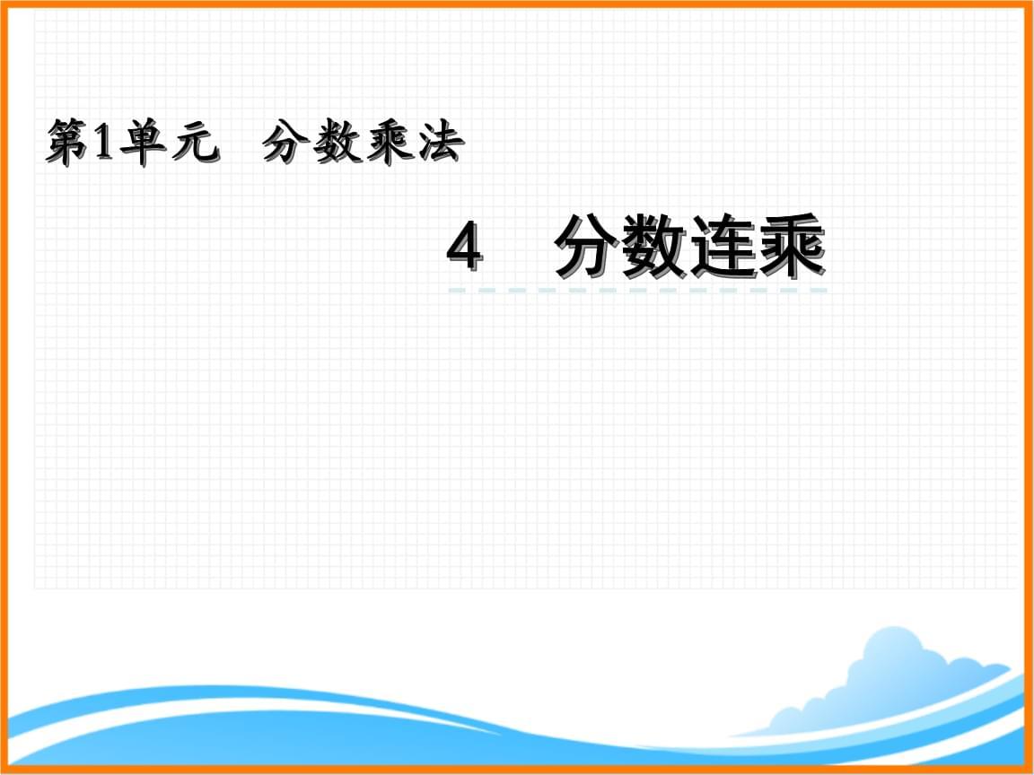 北京课改版六年级数学上册《1.4 分数连乘》优质课件.pptx