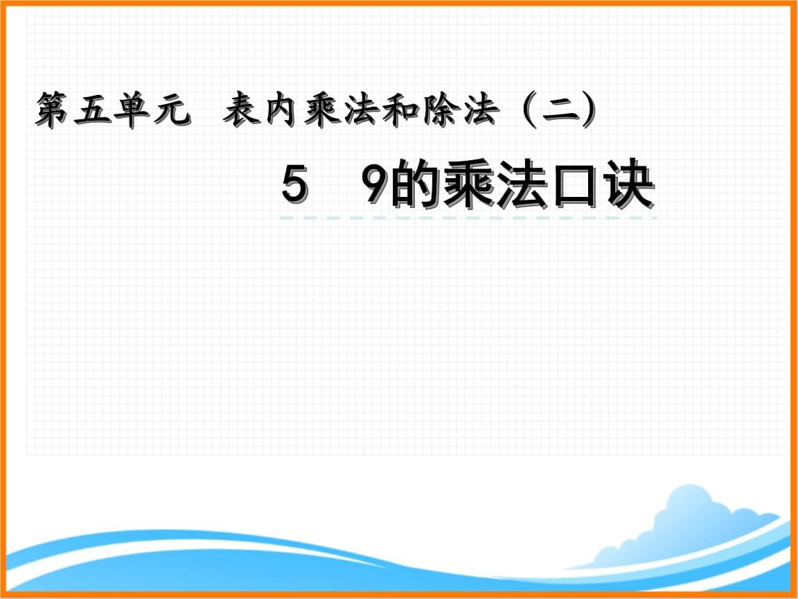 北京课改版二年级数学上册《5.5 9的乘法口诀》优质课件.pptx