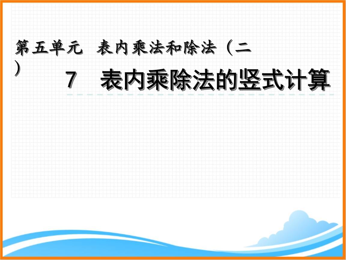 北京课改版二年级数学上册《5.7 表内乘除法的竖式计算》优质课件.pptx