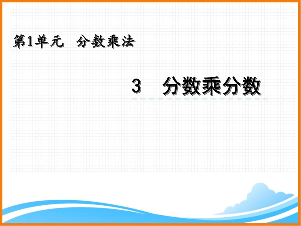 北京课改版六年级数学上册《1.3 分数乘分数》优质课件.pptx