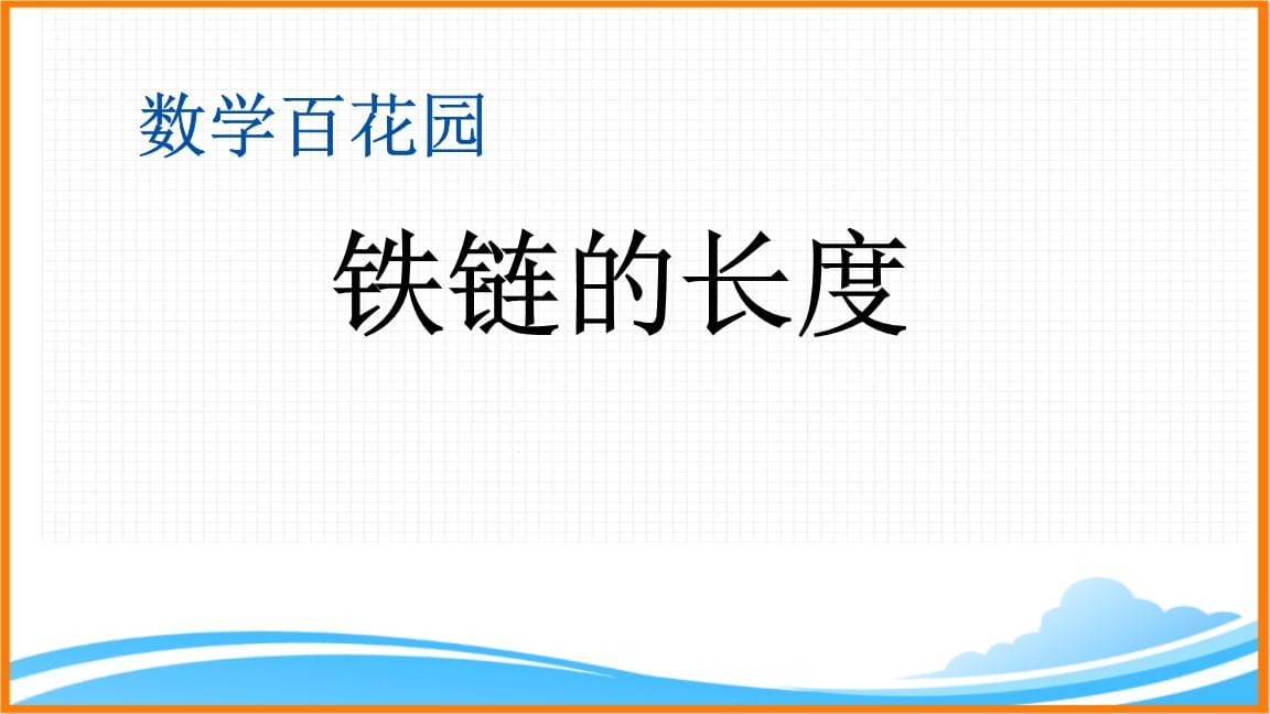 北京课改版六年级数学上册《7.2 铁链的长度》精品课件.pptx