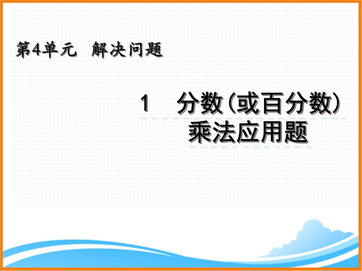 北京课改版六年级数学上册《4.1 分数(或百分数)乘法应用题》优质课件.pptx