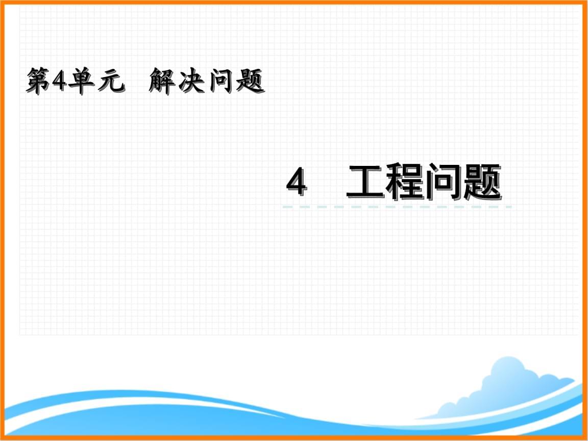 北京课改版六年级数学上册《4.4 工程问题》优质课件.pptx