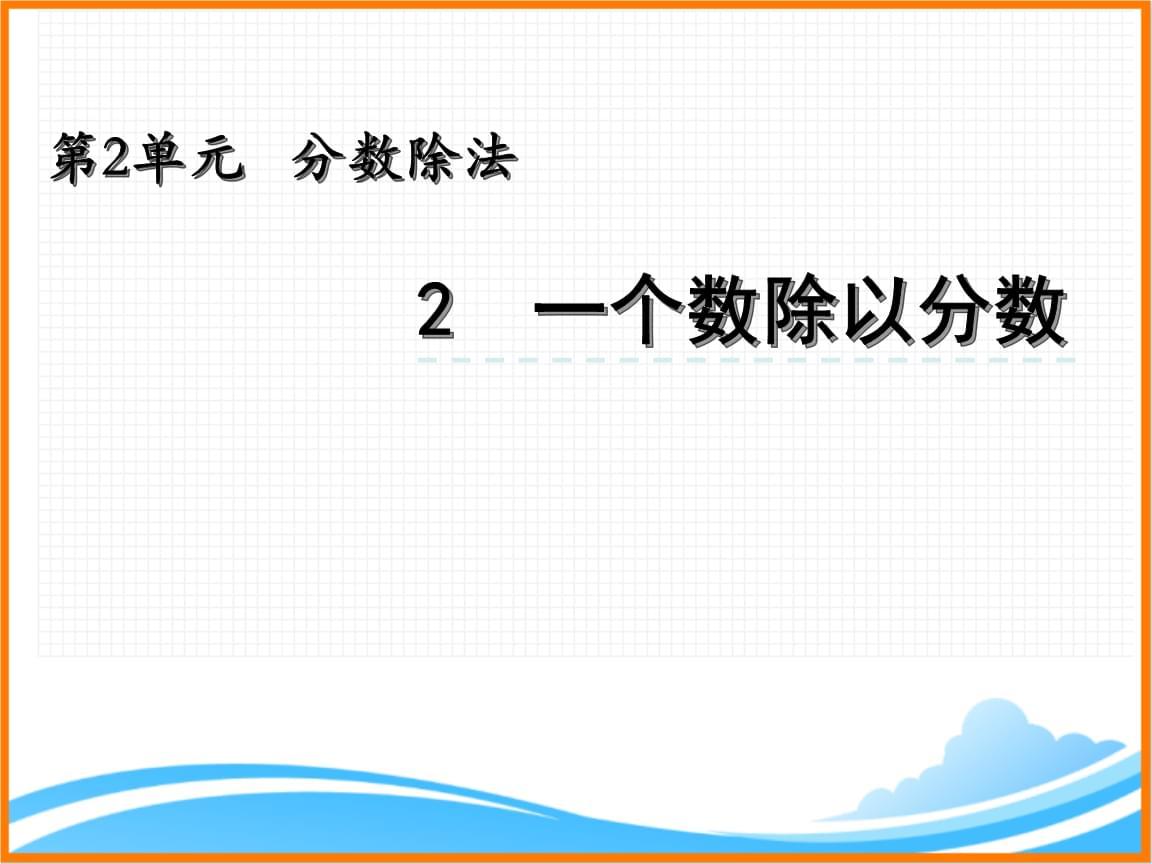 北京课改版六年级数学上册《2.2 一个数除以分数》优质课件.pptx